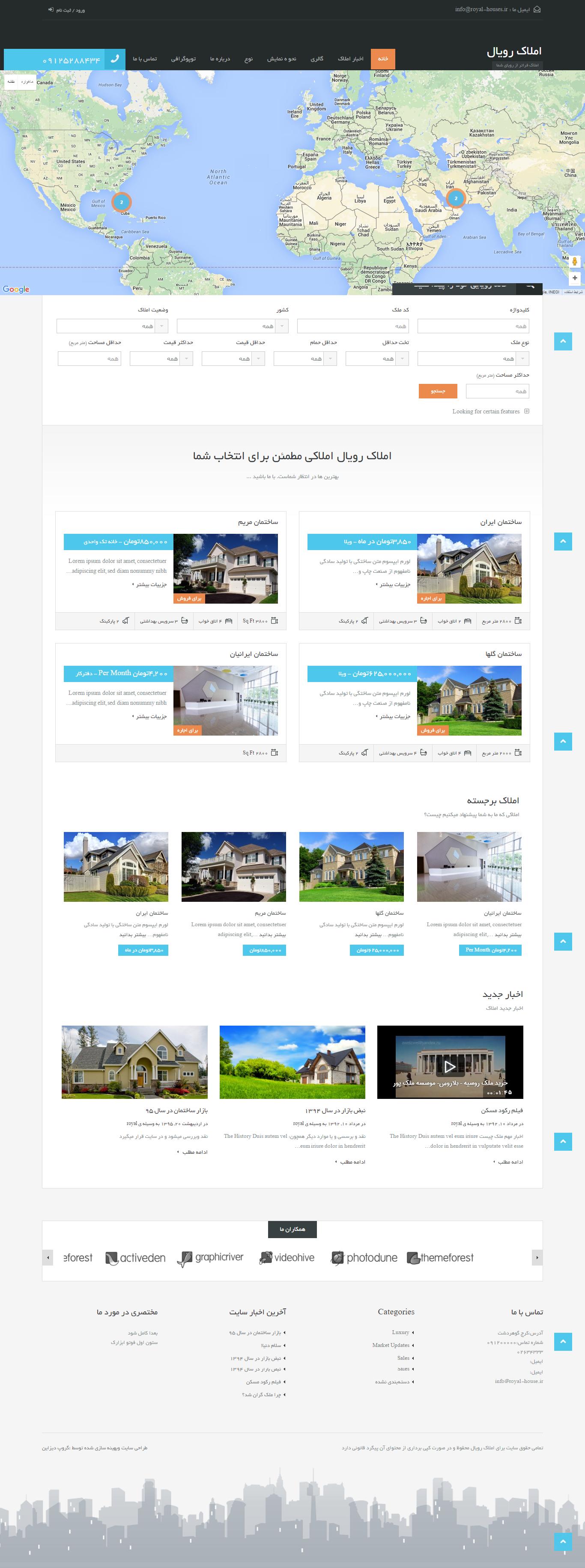 طراحی سایت املاک رویال