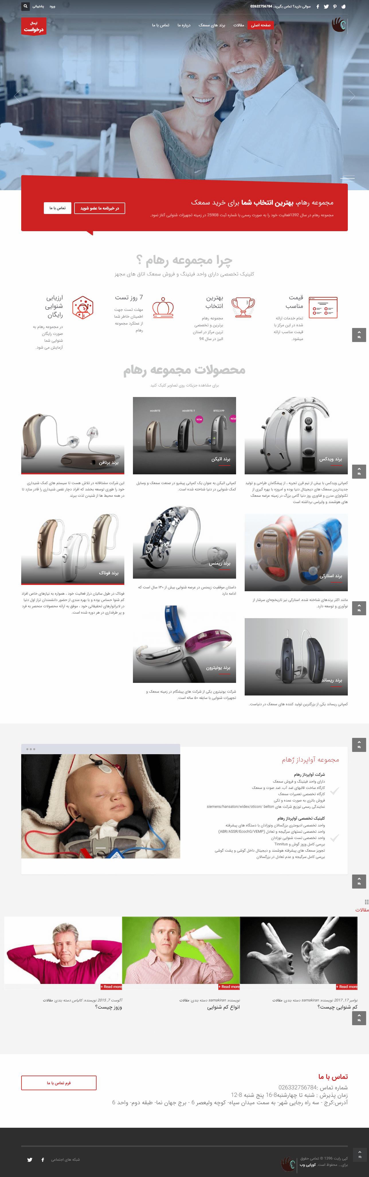 طراحی سایت سمعک رهام