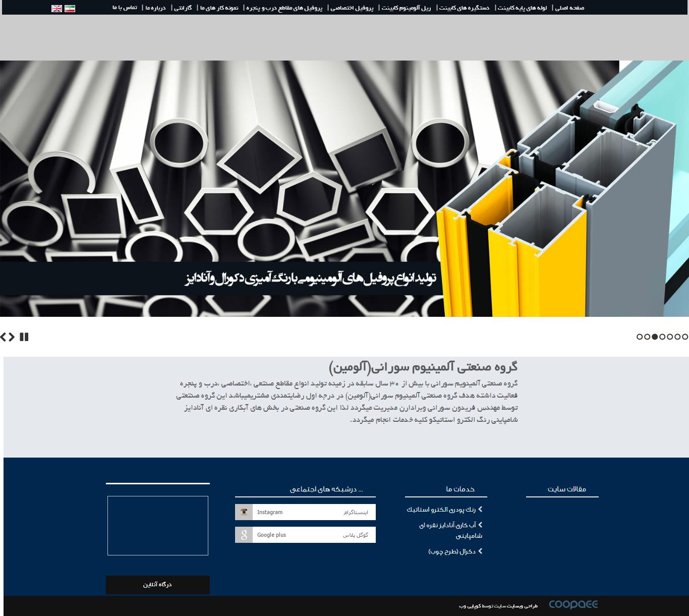 طراحی سایت شرکتی سورانی آلومینوم