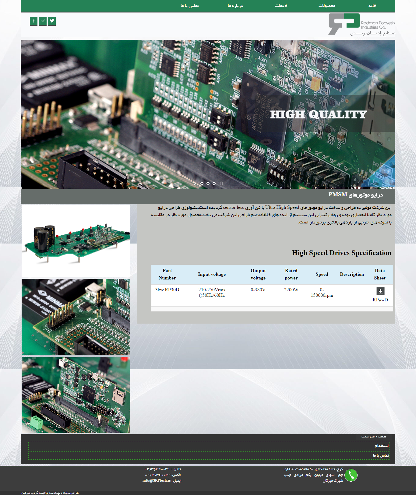 screencapture-srptech-ir-d8-af-d8-b1-d8-a7-db-8c-d9-88-d9-85-d9-88-d8-aa-d9-88-d8-b1-d9-87-d8-a7-db-8c-pmsm-2-1476432513088 طراحی سایت شرکت فنی مهندسی صنایع رادمان پیشگام