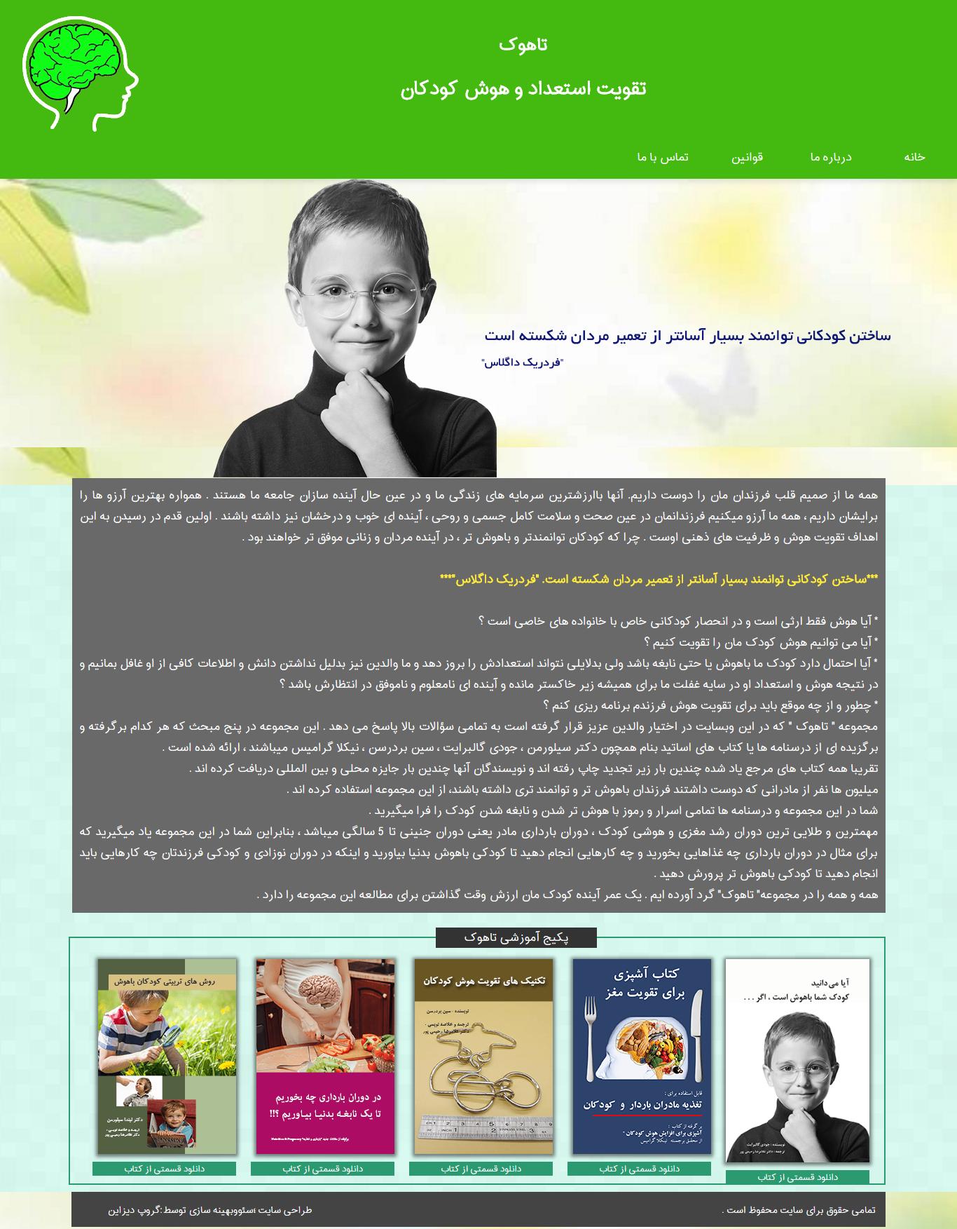 طراحی سایت آموزشی تاهوک