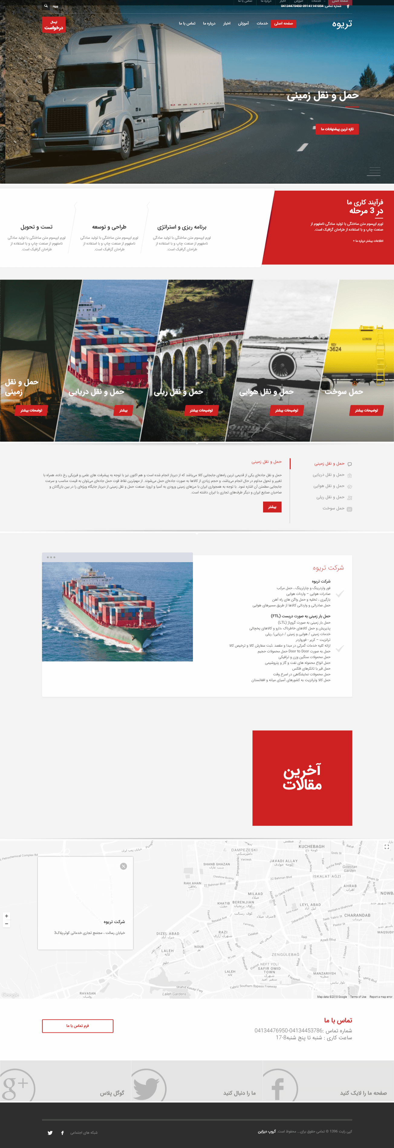 طراحی سایت شرکتی تریوه