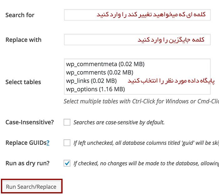 افزونه جستجو جایگزینی کلمات در وردپرس Better Search Replace