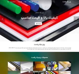 طراحی سایت شرکت شمش آزادی