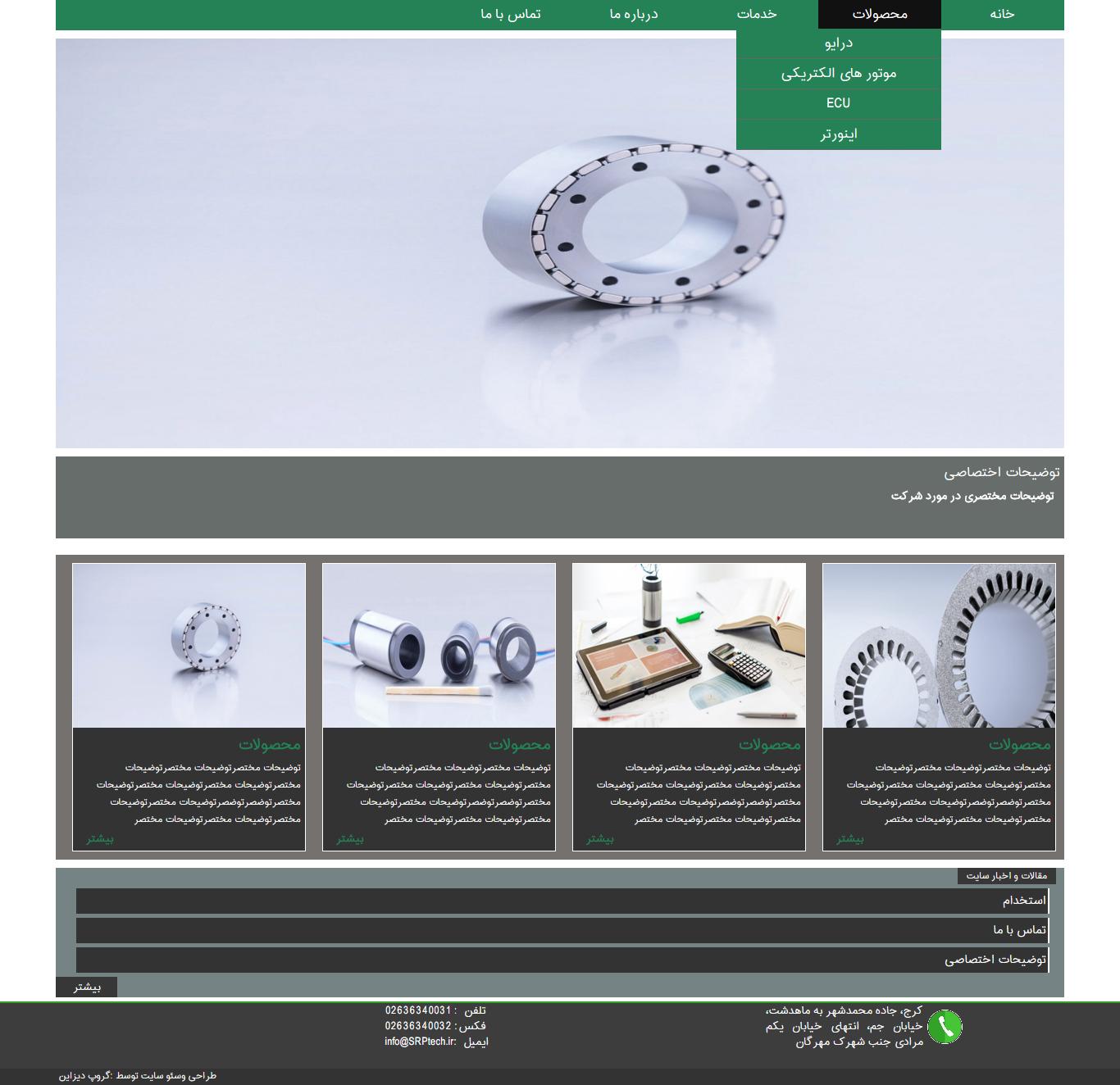 طراحی سایت شرکت فنی مهندسی صنایع رادمان پیشگام