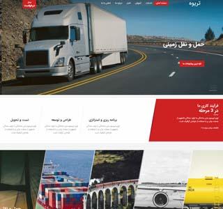 طراحی سایت شرکت تریوه- حمل نقل