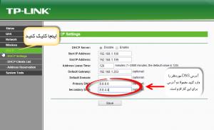 tp-link-dns-change-300x182 افزایش سرعت اینترنت با استفاده از Google Public DNS