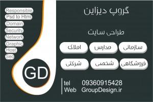 visitcard گروپ ديزاين